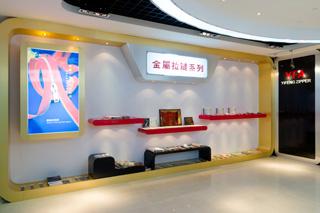 深圳亿丰拉链厂样品展厅